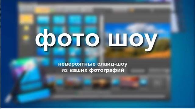 СТУПЕНИ МАСТЕРСТВА. Слайд-шоу за 5 минут. Фото ШОУ