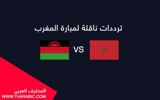 تردد القنوات الناقلة لمباراة المغرب أمام مالاوي