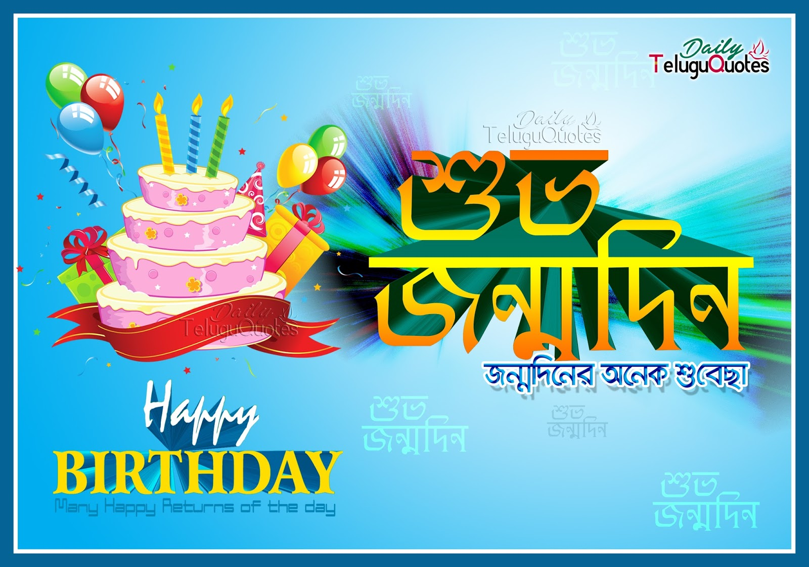 Happy Birthday Greetings in Bengali hd images