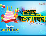 Happy birthday quotes and greetings in bengali hd wallpapers happy birthday greetings m4hsunfo