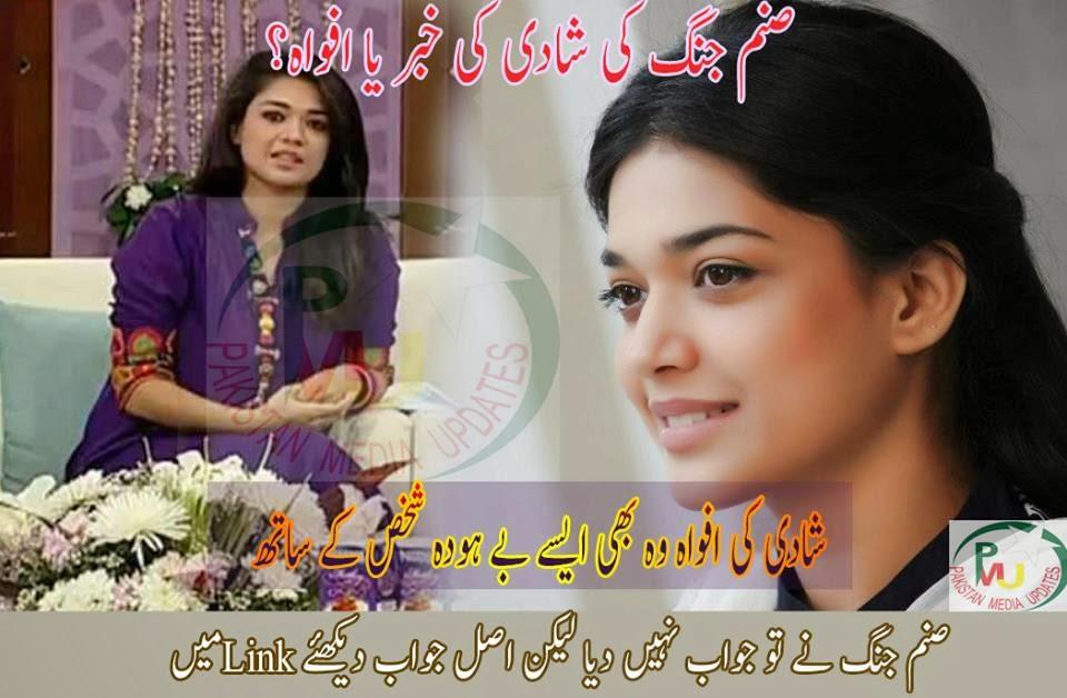 Vj Waqar Zaka And Sanam Jung Marriage Rumor Spread On Social Media