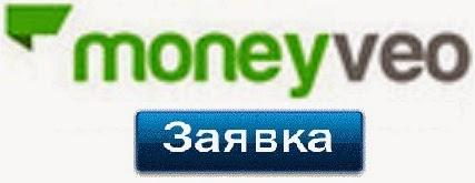 Кредит наличными без справок и поручителей микро