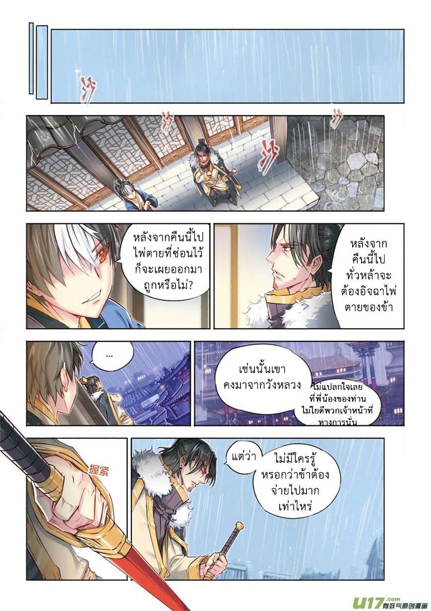 Jiang Ye ตอนที่ 16 หน้า 17