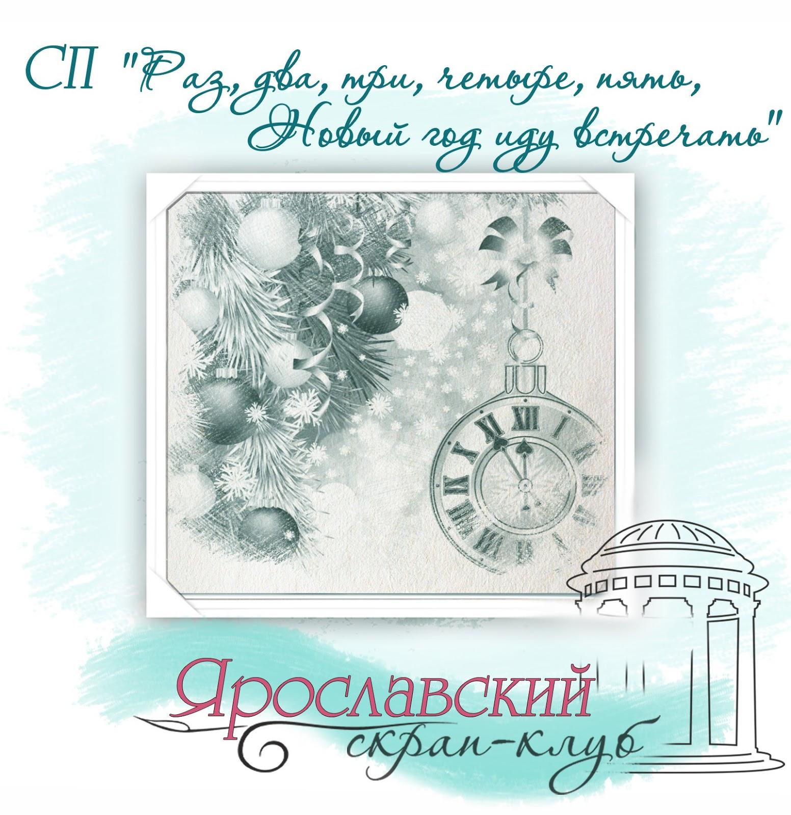 """СП """"Раз, два, три, четыре, пять, Новый год иду встречать"""""""
