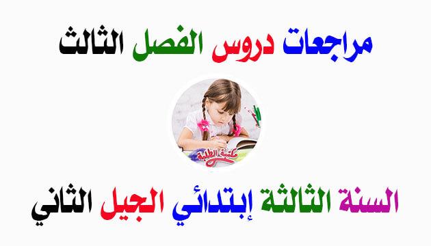 مراجعات دروس الفصل الثالث في جميع المواد السنة الثالثة إبتدائي الجيل الثاني