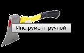 Инструмент ручной