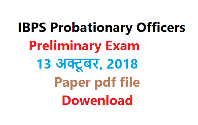 IBPS Probationary Officers Preliminary Exam  13 अक्टूबर, 2018 Paper pdf dowenload