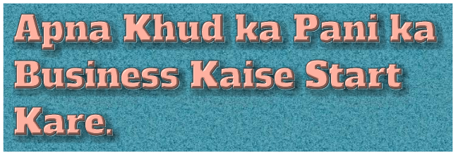 apna-khud-ka-pani-ka-business-kaise-start-kare