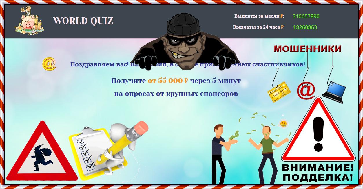 World quiz - викторина с денежным вознаграждением, это выдумка.