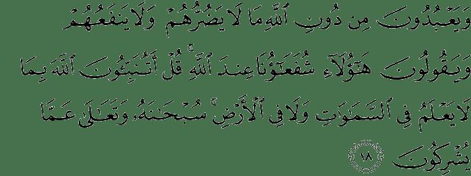 Surat Yunus Ayat 18