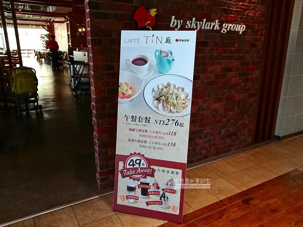 華泰名品城下午茶,機捷桃園站美食,華泰名品城推薦餐廳