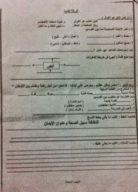 امتحانات كل مواد الصف الرابع الابتدائي الترم الأول 2015 مدارس مصر حكومى و لغات 10906111_76792183662