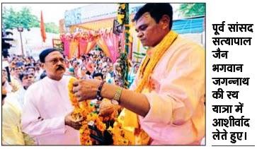 पूर्व सांसद सत्य पाल जैन भगवान जगन्नाथ की रथ यात्रा में आशीर्वाद लेते हुए