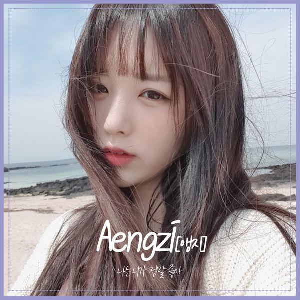 Aengzi – 나는 니가 정말 좋아 – Single