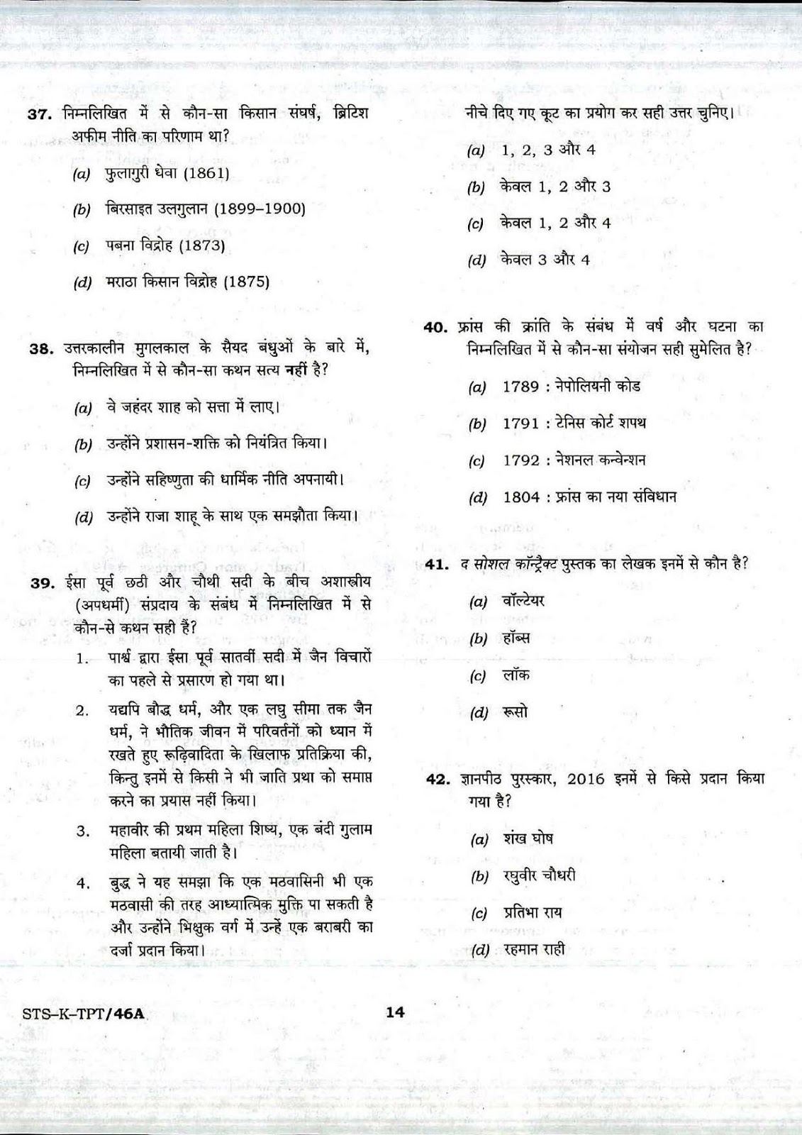 UPSC CDS II 2017 General Knowledge question paper