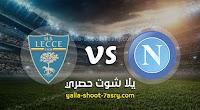 نتيجة مباراة نابولي وليتشي اليوم الاحد بتاريخ 09-02-2020 الدوري الايطالي