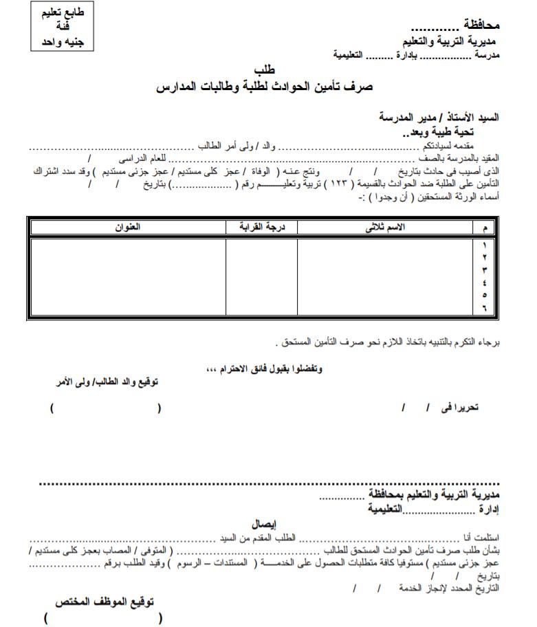 طباعة نموذج طلب صرف تأمين الحوادث لطلبة وطالبات المدارس 2019