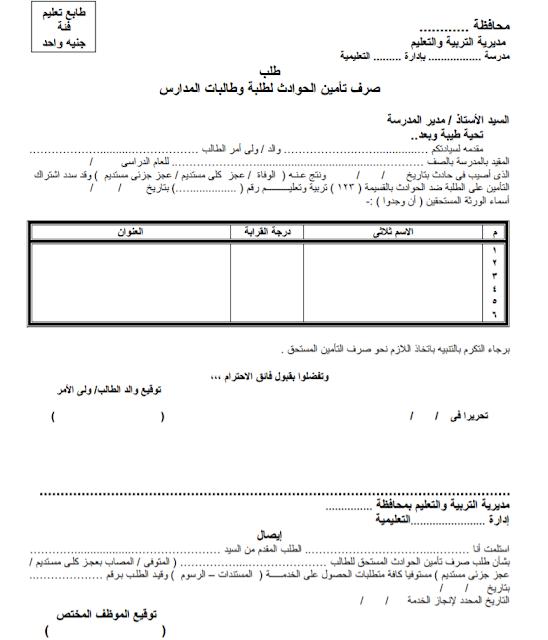 طباعة نموذج طلب صرف تأمين الحوادث لطلبة وطالبات المدارس - حديث 2019