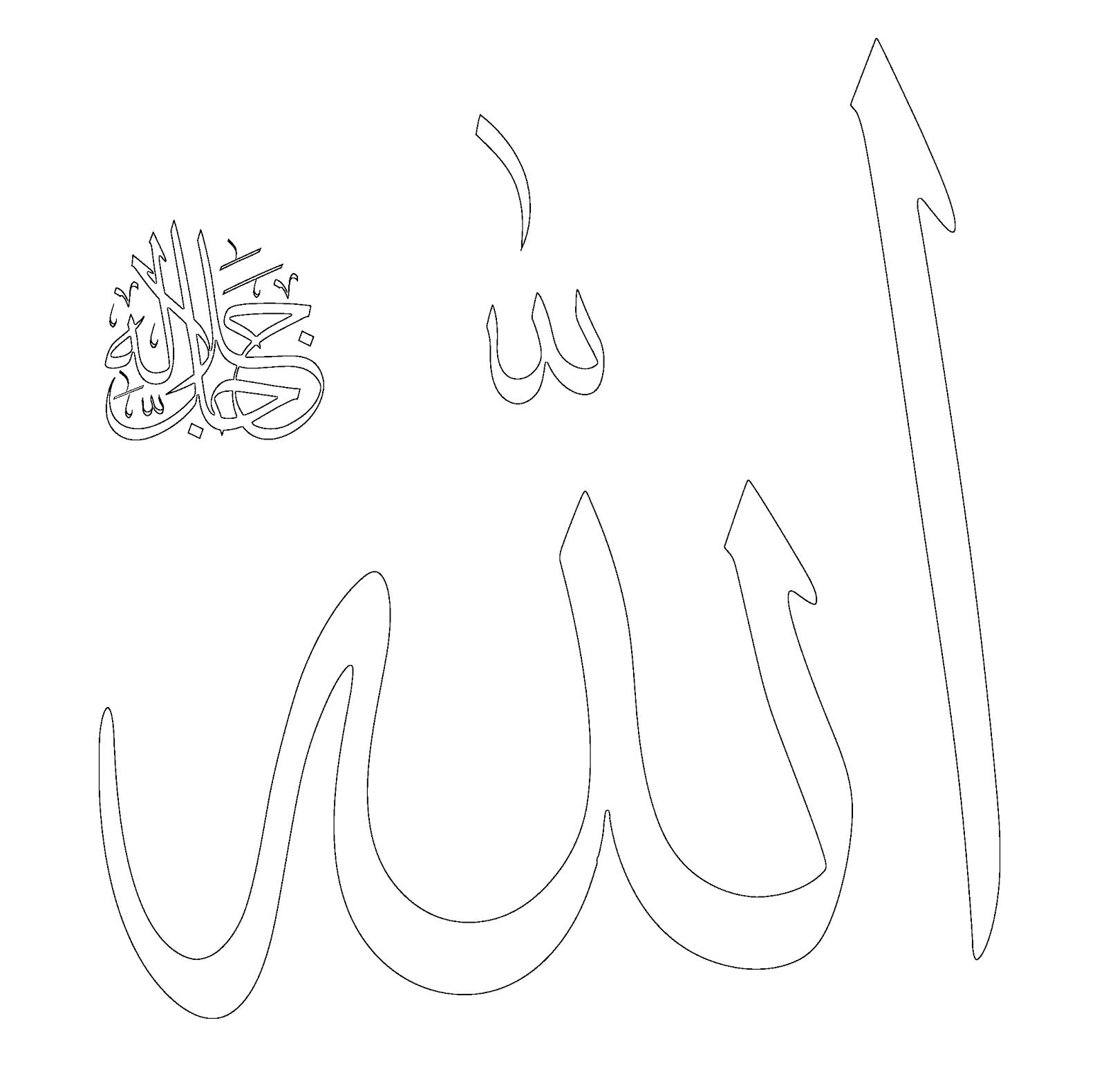 Dindersioyuncom Dini Yazi Boyama Allah 8
