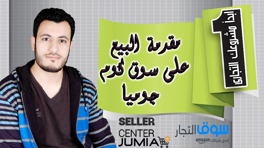 0637781b123da مقدمة سلسلة دروس البيع على سوق وجوميا