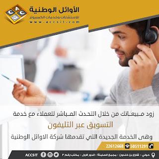 التسويق الهاتف