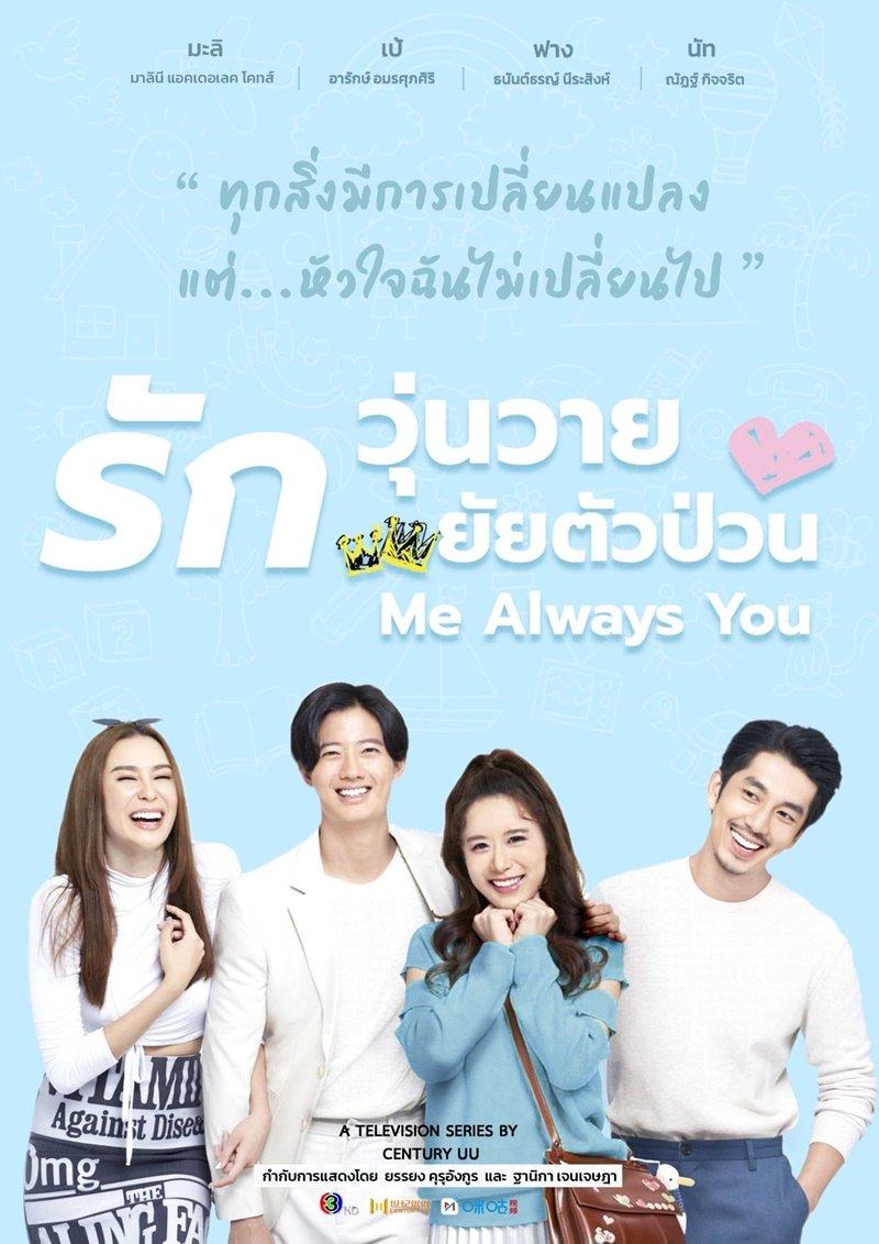 Vẫn Mãi Là Em - Me Always You (2021)