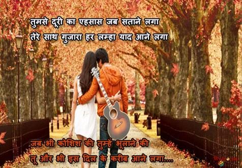 Tum Se Duri Ka रोमांटिक शायरी - Romantic Shayari