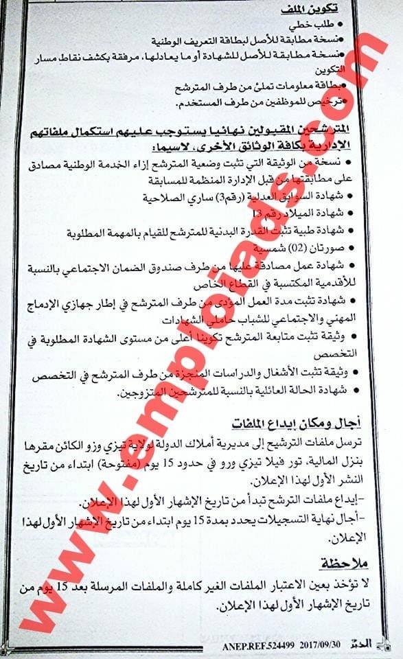 اعلان توظيف بمديرية املاك الدولة ولاية تيزي وزو سبتمبر 2017