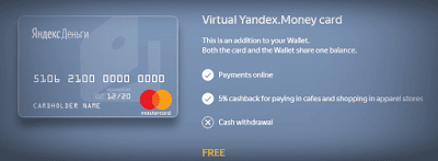 ماستر-كارد-Yandex-Money-الافتراضية
