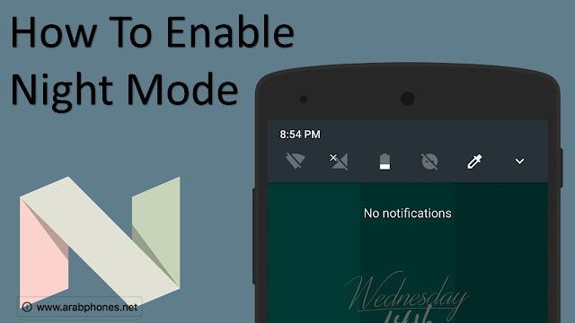 شرح تفعيل الوضع الليلي Night Mode في هواتف أندرويد