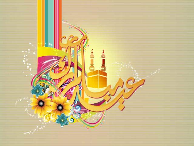 خلفيات مع أجمل رسائل عيد الفطر المبارك