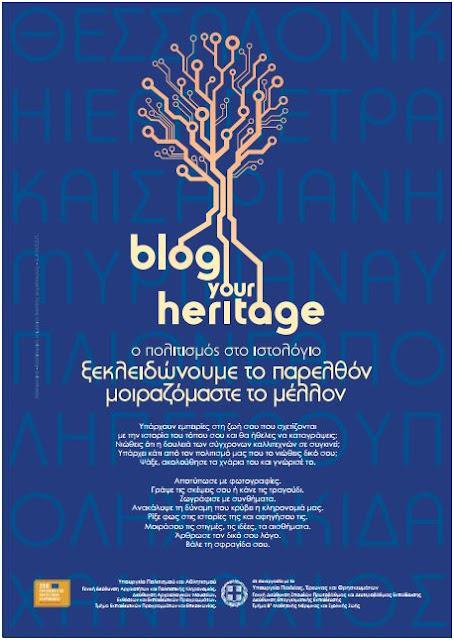 Το 1ο ΕΠΑΛ Ναυπλίου στο πρόγραμμα «Blog your heritage – ξεκλειδώνουμε το παρελθόν μοιραζόμαστε το μέλλον»
