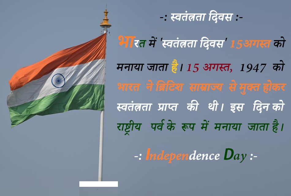 independence day;independence day images