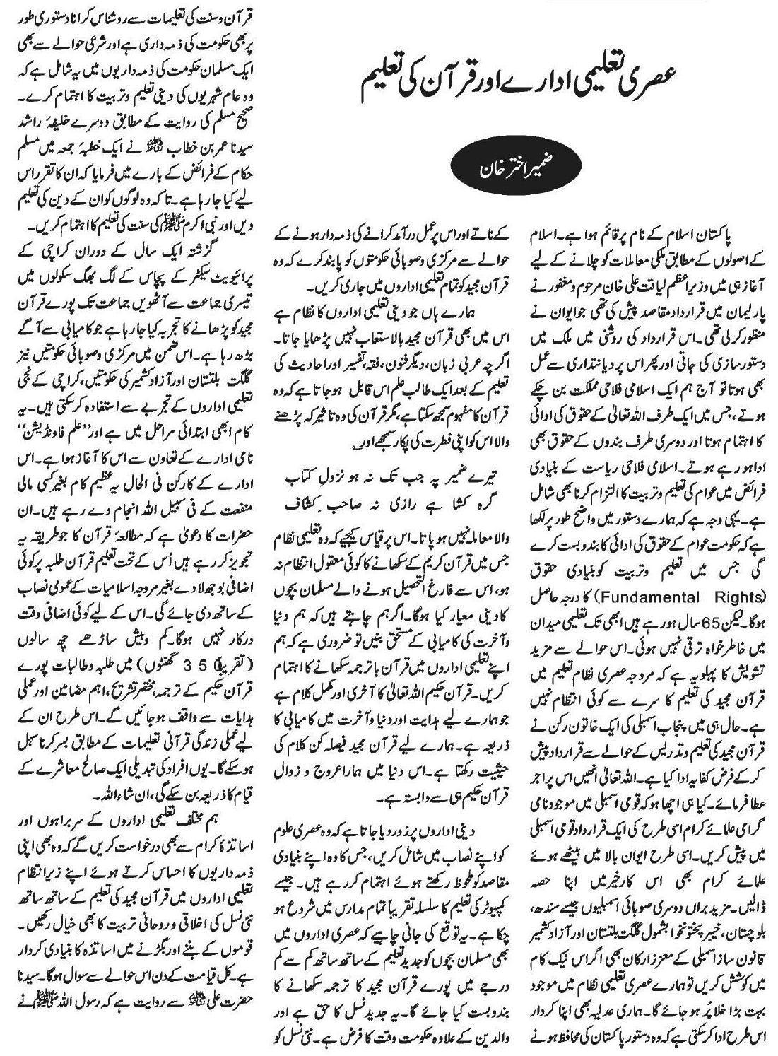 Budget speech 2012-13 in urdu pakistan
