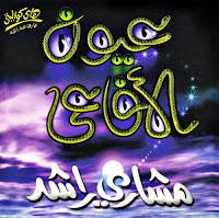 جميع أناشيد ألبومات الشيخ مشارى 8-1-l.jpg