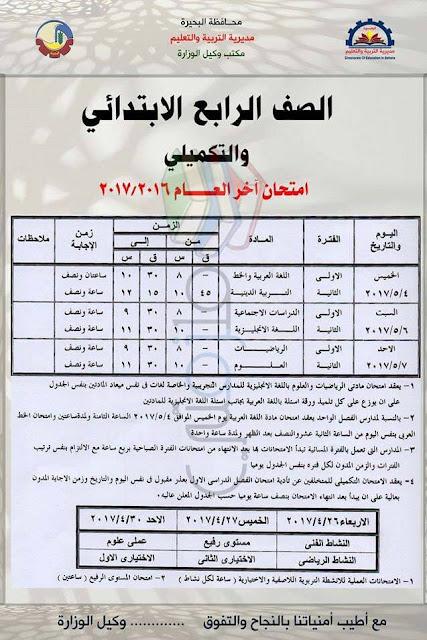 جدول امتحانات الصف الرابع الابتدائي 2017 الترم الثاني محافظة البحيرة