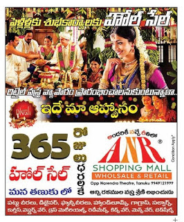 ANR SHOPPING MALL TANUKU