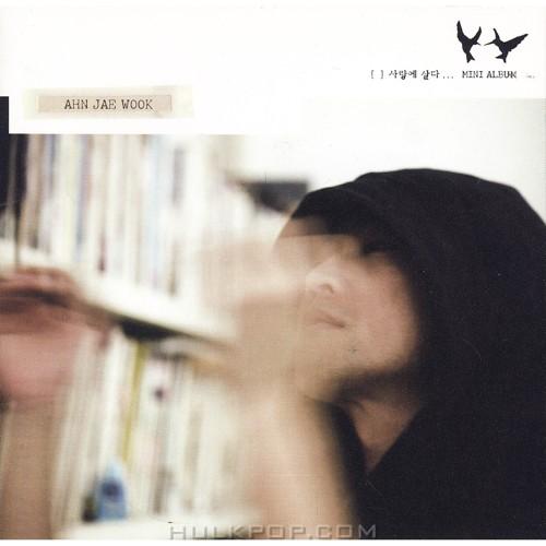 Ahn Jae Wook – 사랑에 살다 – EP