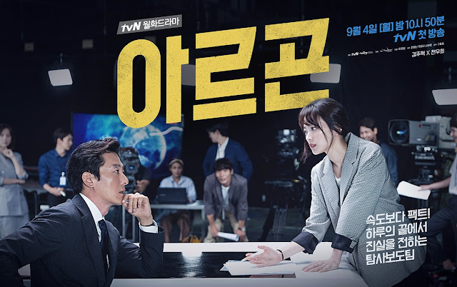 【韓劇】ARGON(아르곤):新聞就是真相,努力維護與還原媒體業初衷。