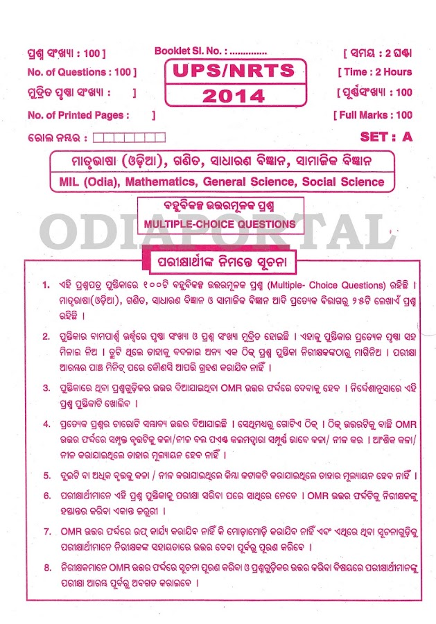 "Question Bank: Odisha ""UPS/NRTS 2014"" Question Papers With OMR Answer Keys [PDF], National Rural Talent Scholarship (NRTS) 2014, PDF Question Papers Download With MCQ OMR Answer Keys,"