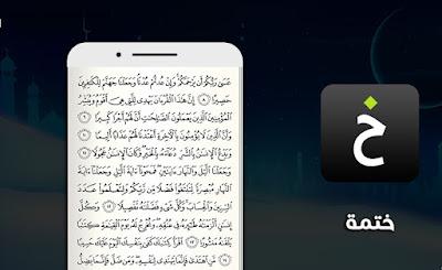 تطبيق مصحف ختمة khatmah - المصحف الكتروني ختمة khatmah لختم القرآن