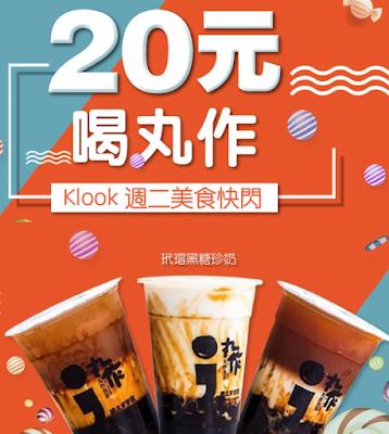【丸作食茶OneZo】折價券/優惠券/菜單/coupon