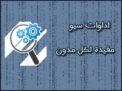 ادوات سيو مفيدة لأصحاب المدونات والمواقع الإلكترونية