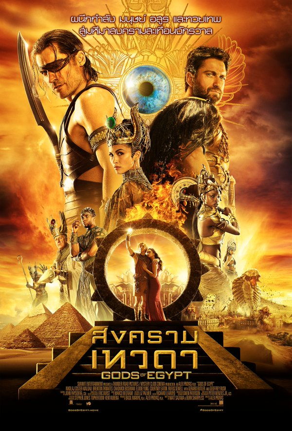 Gods of Egypt สงครามเทวดา [HD][พากย์ไทย]