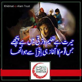 FundsforNGO - Khidmat-e-Alam Trust