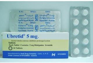 اقراص ابريتيد 5 UBRETID ودواعي الاستعمال والاضرار والحمل والرضاعة