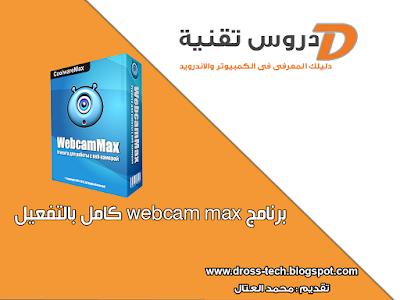 برنامج WebCam Max كامل بالتفعيل لاضافة مؤثرات على كاميرا الويب