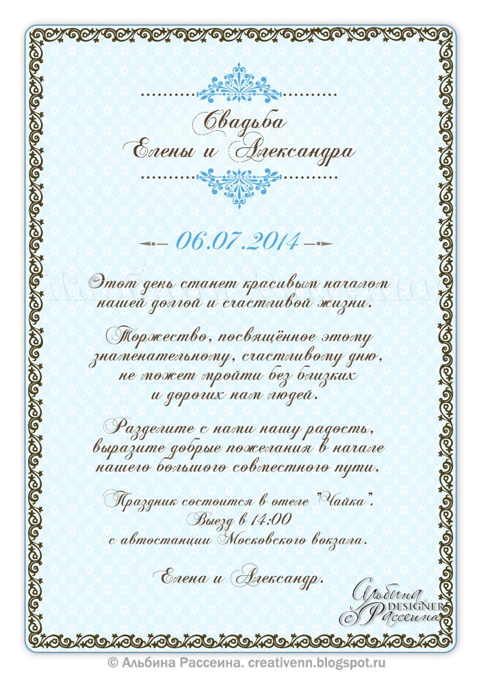 Приглашения на свадьбу текст.