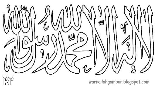 Mewarnai Kaligrafi Lailahailallah Muhammadarasulullah Mewarnai Gambar