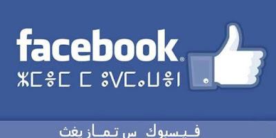 اضافة اللغه الأمازيغية الي الفيسبوك